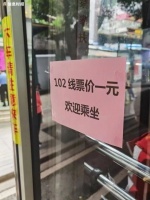 1元真香!广州这些公交票价降了! - 广东大洋网