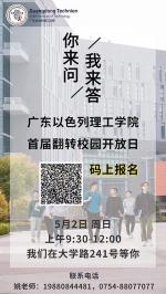 学校招生办将在4月28-30日以短信和电话的方式通知报名结果。参加人数有限,快点扫描下方海报报名吧!(广东以色列理工学院供图) - 中国新闻社广东分社主办