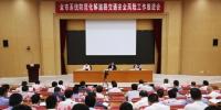 东莞市系统防范化解道路交通安全风险工作推进会召开 - News.Timedg.Com
