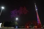 向青春致敬!千架无人机超燃表演空降广州 - 广东大洋网