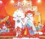 这边叹早茶,那边阅羊城!五一假期广州开启千项文旅活动盛宴 - 广东大洋网