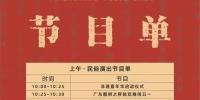游湿地、玩非遗、看绣展……海珠文化盛宴等你来 - 广东大洋网