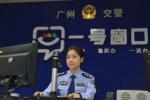 """""""五一""""假期不打烊!广州各交通违法处理窗口正常办理业务 - 广东大洋网"""