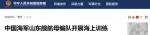 官宣:山东舰航母编队在南海 - News.Timedg.Com