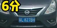 这些车辆被广州交警点名了!有你的车牌号吗? - 广东大洋网