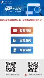 """给公安局长写信!广州公安开设""""局长信箱""""网络平台 - 广东大洋网"""