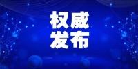 新冠病毒疫苗接种情况 - News.Timedg.Com