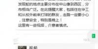 广州一高校有眼镜王蛇出没?已被校方处置 - 广东大洋网
