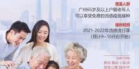 十件民生实事之一!广州启动老年人流感疫苗免费接种! - 广东大洋网